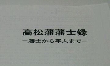 高松藩藩士録