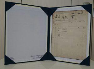 軍歴証明書