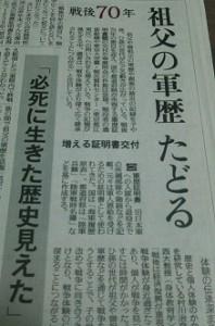読売新聞 軍歴証明書