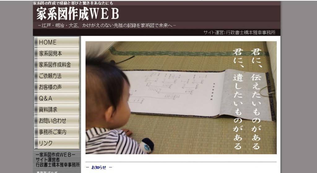 旧家系図作成WEB