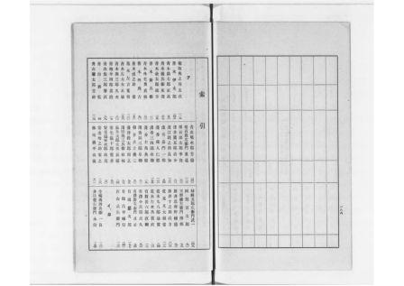 加賀藩組分侍帳