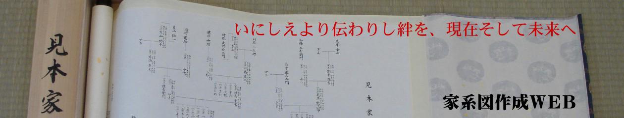 家系図作成WEB