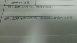 軍歴証明書の申請書記載例