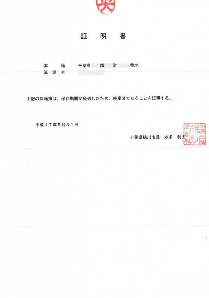 戸籍の廃棄証明書
