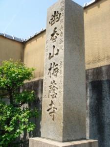 次郎長菩提寺