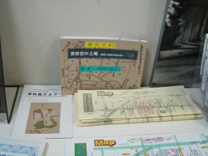 世田谷区郷土資料館