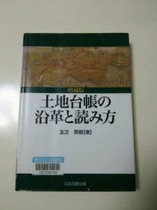 土地台帳の沿革と読み方