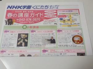 NHK学園