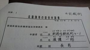新潟県軍歴証明書