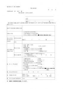 兵庫県 軍歴資料