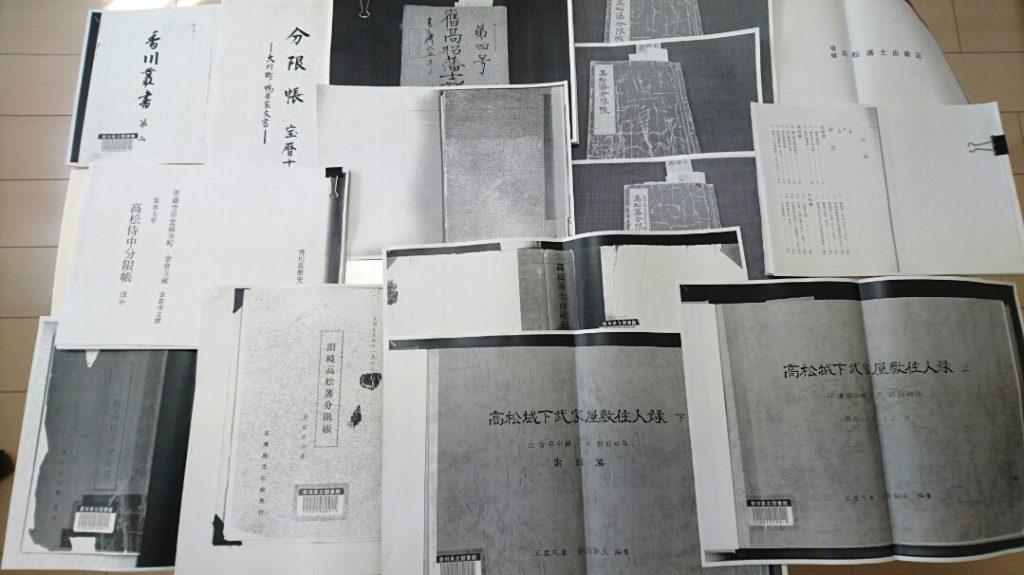 高松藩士族分限帳