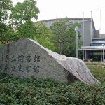 香川県立文書館