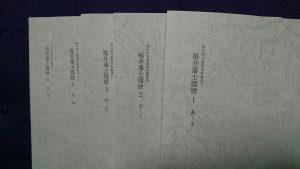 福井藩士履歴