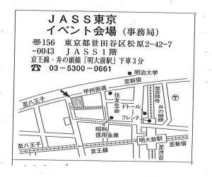 日本セカンドライフ協会