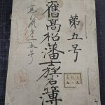 高松藩士族名簿