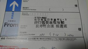 山口県軍歴証明書