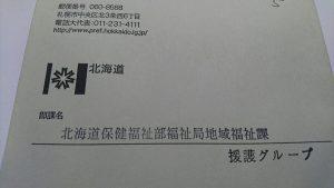 北海道軍歴証明書