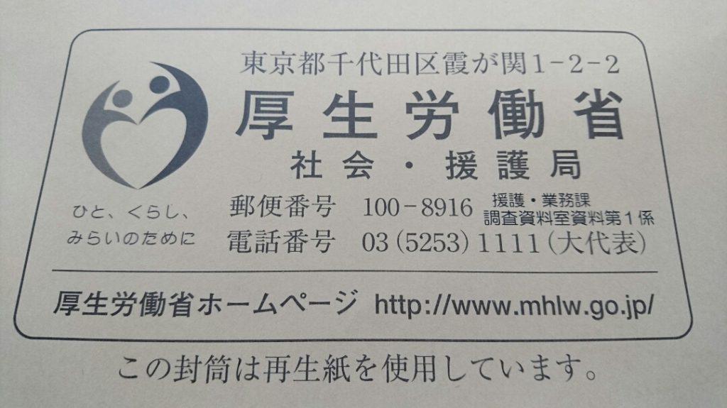 厚生労働省軍歴資料