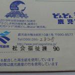 鹿児島県軍歴証明書